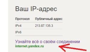 как узнать IP адрес ноутбука